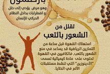 فوائد الجسم