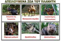 Απειλούμενα ζώα