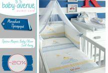 Προίκα μωρού - Baby Avenue