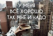 цитаты ♥
