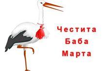 Мартеница - Martenyica ünnep - Bulgária / Minden az ünnepről, és az ünnepre készülődésről. http://golyameskete.blogspot.hu/2009/09/bulgaria-maternica-unnep.html Romániában Mărţişor, Márciuska: http://hu.wikipedia.org/wiki/M%C3%A1rciuska