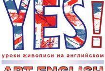 YES ART ENGLISH! / Курсы рисунка и живописи на английском языке. В ходе занятий - активируем словарный запас и умение поддерживать беседу на английском языке, а так же совершенствуем художественные навыки.  A circle of English speaking art lovers. We are practicing and learning the language while improving our artistic skills and talents.