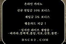 바카라더블베팅\\ BSC82。COM \\바카라싸이트주소