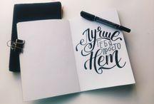 Russian lettering