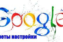 Секреты настройки компании Google Adwords.