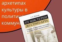 Культурология FB2, EPUB, PDF / Скачать книги Культурология в форматах fb2, epub, pdf, txt, doc