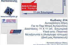Αυτοκόλλητες θήκες.Self-adhesive pockets Manufacture of plastic caps Promotional Gifts