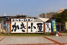 Oyster  @Hiroshima / Oyster @Hiroshima