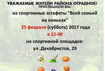 Мероприятия / Приглашение и участие в различных мероприятиях.