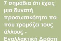 ΨΥΧΟΛΟΓΙΑ ΣΥΜΒΟΥΛΕΣ
