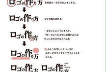 ロゴ・フォント