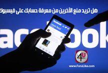 Forulike هل تريد منع الآخرين من معرفة حسابك على فيسبوك؟ طبق هذه النصائح!