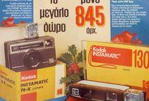 Διαφημίσεις ελληνικές