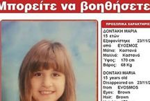 Εξαφάνιση 15χρονης κοπέλας στη Θεσσαλονίκη