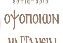 Αιμιλίου Ριάδη 5 , Θεσσαλονίκη 546 40 / Οψοποιών Μαγγανείαι