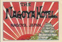 The Nagoya Hotel 名古屋ホテル / かって名古屋市中区錦通?に有った名古屋ホテルの痕跡を探して。 祖父の90歳の祝いがそこで有り、その時初めて洋食のマナーを知った。