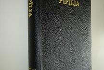 Pokot /African Bibles