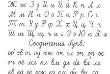 Пропись, каллиграфия