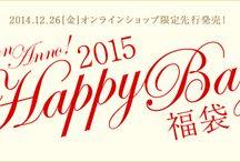 2015年新春コスメ福袋
