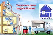 Утепление дома / Утепление дома, крыши, стен, мансарды, потолка. Качественно!!!