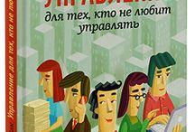 личная эффективность/книги