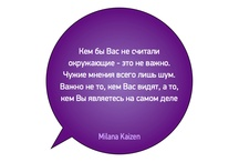 Milana Kaizen's quote