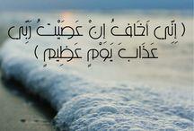 Quranic ayat