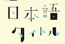 Webデザイン 文字