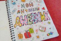 Мой личный дневник ( сама оформляла ) / Здесь опубликованы фотографии моего дневника)