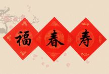 Chinese traditional New Year Scrolls / #HMAY ART# www.hmayxuanpaper.com Hmay Art Supply is a xuan paper manufacturer from Jing county Xuancheng city Anhui province - the birthplace of xuan paper. We produce top grade xuan paper (shuen paper, rice paper) and provide superior quality paper crafts and other art items for Japanese calligraphy, Chinese brush calligraphy & Chinese sumi-e painting, etc. Let's enjoy sumi-e painting and brush calligraphy together!