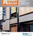 """Журнал """"Фабрика мебели"""""""
