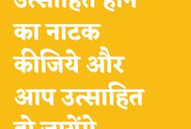 DALE CARNEGIE QUOTES IN HINDI – डेल कार्नेगी के उद्धरण और अनमोल विचार / Dale Carnegie Quotes in Hindi with images & pictures, डेल कार्नेगी उद्धरण अनमोल विचार चित्र, how to win friends and influence people quotes in hindi