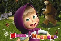Masha and the Bear / by Dot M