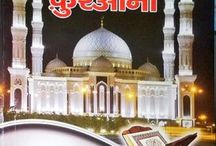 Islamic Books Hindi