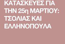 25ηΜαρτίου