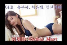 위쳇 Global_Mart /  ghb 판매 청산가리판매 청산가리 판매