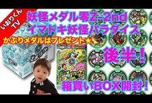 いおりくんTV妖怪ウォッチレビュー / 妖怪ウォッチのおもちゃ 妖怪メダル等