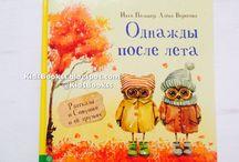 Книги для детей / Все о чтении и книгах для детей.
