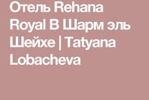 Rehana Royal Шарм эль Шейхе
