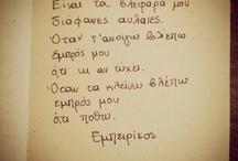 Αγαπημενα♡♡