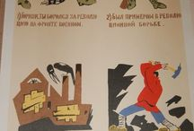 ROSTA Windows / ROSTA - the Russian telegraph agency, occupy an important and pivotal place in the development of the Russian propaganda poster. Between 1917 & 1921, hundreds of posters were printed and displayed in the windows of the ROSTA offices, across the country.