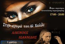 ΧΟΡΕΥΩ ΤΣΙΦΤΕΤΕΛΙ ΣΟΛΟ - ΜΑΘΑΙΝΩ ΧΟΡΟ ΤΗΣ ΚΟΙΛΙΑΣ ΕΛΛΗΝΙΚΑ ΑΡΑΒΙΚΑ ΤΣΙΦΤΕΤΕΛΙΑ ΣΤΗΝ ΑΘΗΝΑ /  www.gadala.gr * 2103211008 * info@gadala.gr * ΤΣΙΦΤΕΤΕΛΙ τσιφτετελι στην υγεια μας τσιφτετελι βιντεο τσιφτετελι μαθημα τσιφτετελι τουρκικο τσιφτετελια τραγουδια τσιφτετελι χορος τσιφτετελι στην υγεια μας  tsifteteli solo