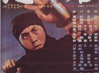 Japanese Ninja Movies / Japanese Ninja Movies