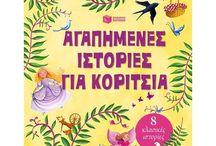 Παραμύθια - Paramithia - Fairy Tales - Paramythia