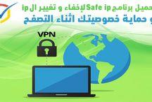 تحميل برنامج Safeip مجاني و مباشر -الحماية الشاملة اثناء التصفح