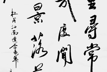Chinese alphabet and symbols