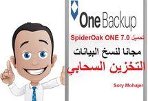 تحميل SpiderOak ONE 7.0 مجانا لنسخ البيانات و التخزين السحابيhttp://alsaker86.blogspot.com/2018/01/Download-SpiderOak-ONE-7-0-free.html