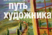 книги художника