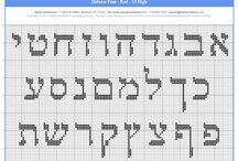 Schrift Bügelperlen Hebräisch