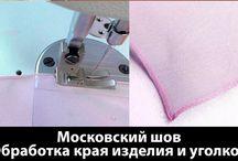 московский шов